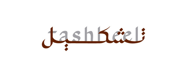 Fikra's bilingual identity creation for Tashkeel in Dubai — an independent resource for artists and designers in the UAE.